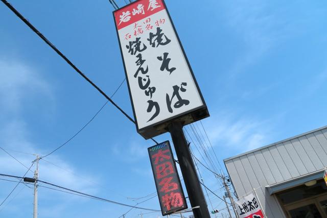 岩崎屋(4)