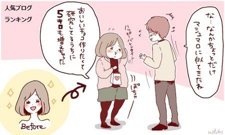 Episode 8 恋愛格差-モテない男子の悲惨なバレンタインデー-1