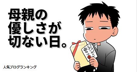 Episode 8 恋愛格差-モテない男子の悲惨なバレンタインデー-4