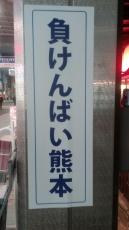 makenbai-kumamoto.jpeg