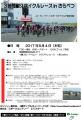 2017 3時間耐久サイクルレースinさらべつP1