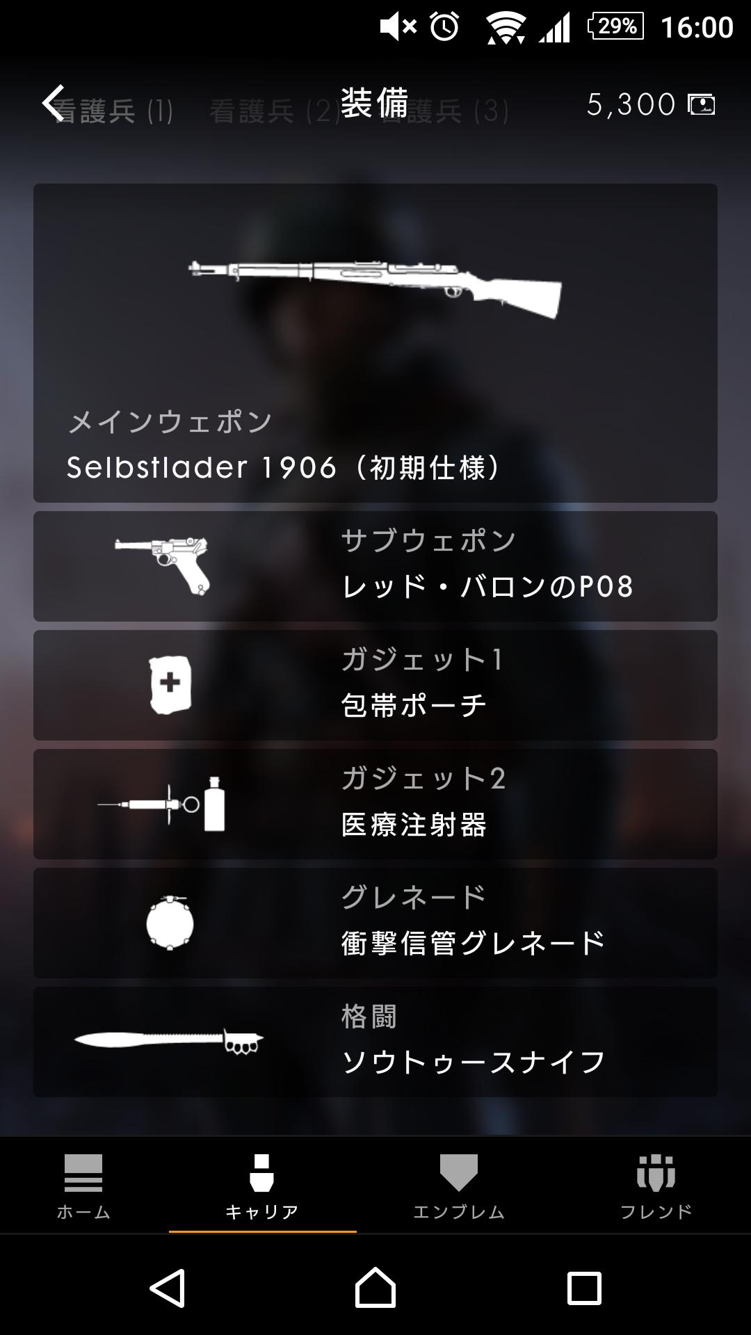 BF1_看護兵