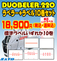ラベルの半分下が切り離せる便利な「DUOBELER220」ラベルセット18,900円