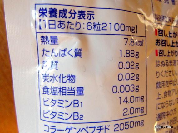 DHCコラーゲン サプリ 栄養成分表示