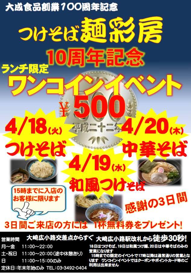 大成食品創業100周年麺彩房五反田店開店10周年記念ワンコインランチイベントポスター