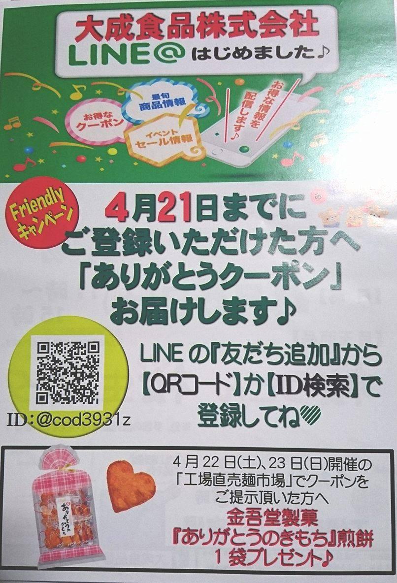 大成食品株式会社LINE@友達登録キャンペーンチラシ