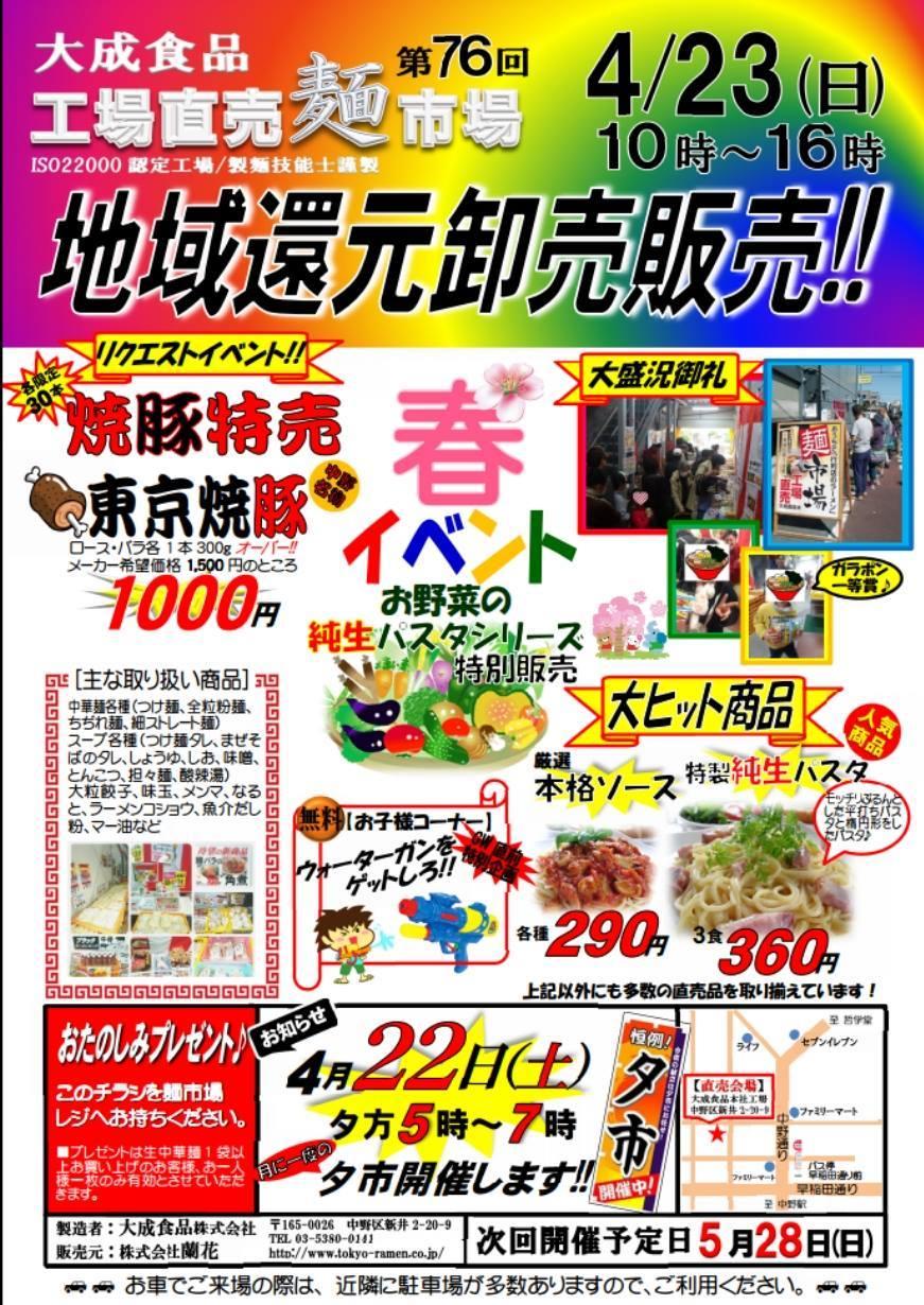 大成食品株式会社の工場直売大成麺市場チラシ4月号