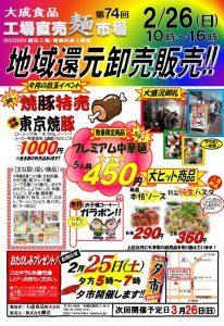 東京中野の老舗製麺所大成食品工場直売大成麺市場チラシ1702