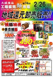 中野区の老舗製麺所の工場直売 大成麺市場チラシ17年2月号
