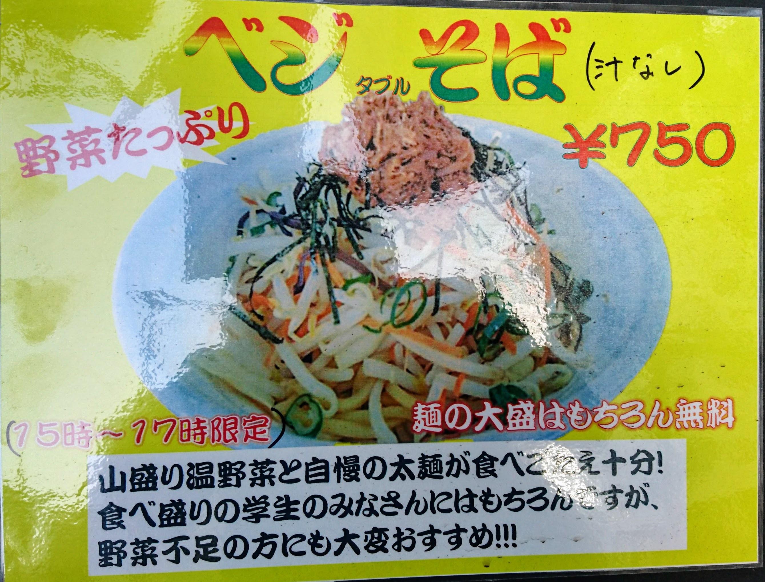 新作限定ベジそば麺彩房五反田店@品川区西五反田1−23−7