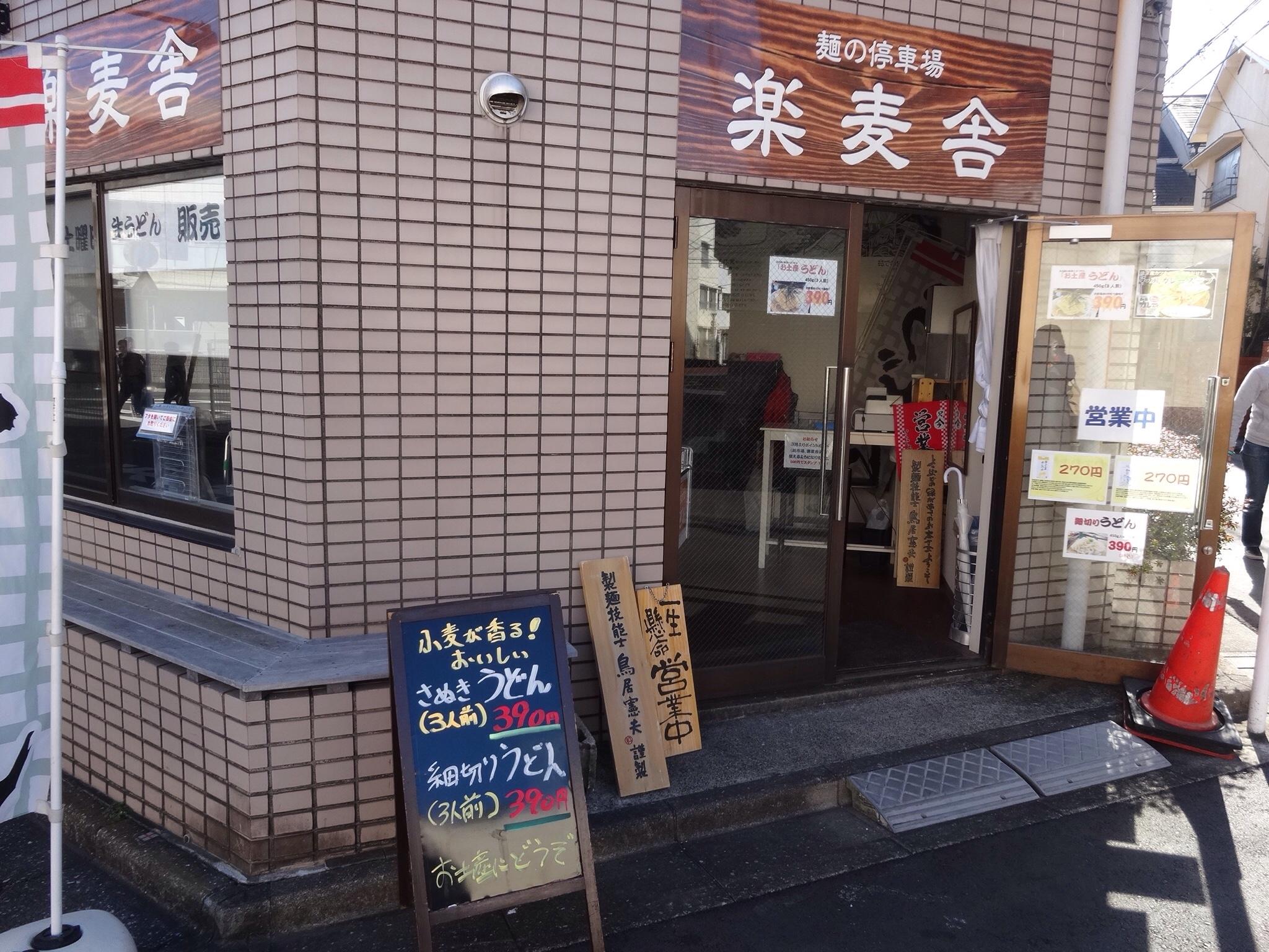 麺の停車場楽麦舎@東京都中野区新井3−6−7