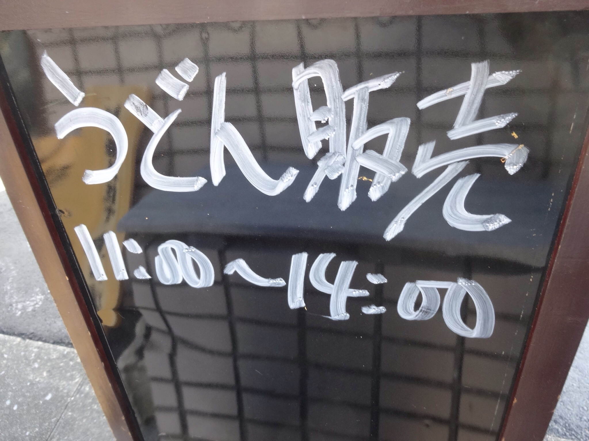 打ちたて生うどん直売会@麺の停車場楽麦舎@中野区新井3−6−7