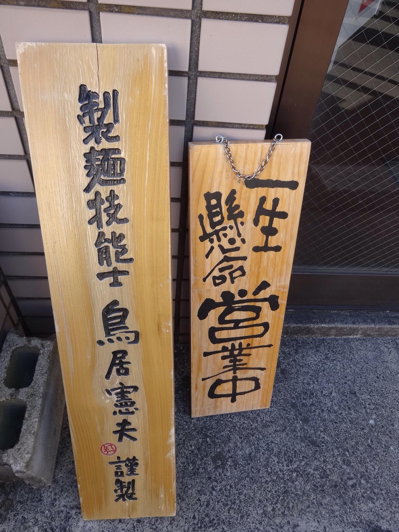 製麺技能士鳥居憲夫謹製 店舗用看板@東京都中野区新井3−6−7麺の停車場楽麦舎