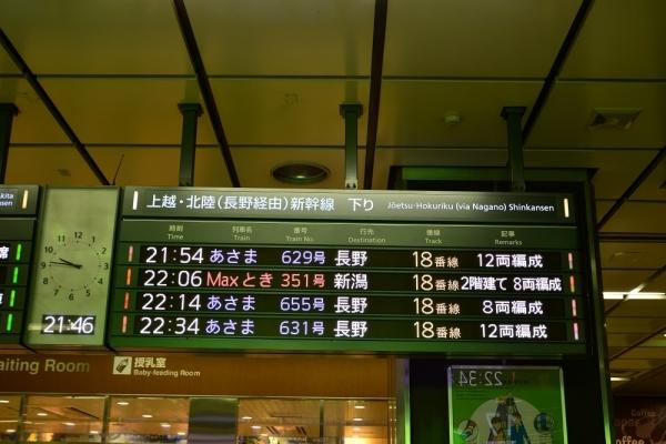 2017年3月31日 JR東日本北陸新幹線 大宮