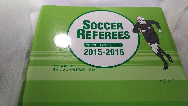 soccer_referees_2015_001.jpg