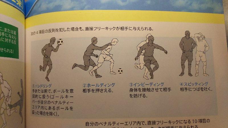 soccer_referees_2016_004.jpg
