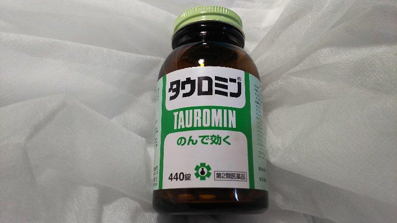 tauromin_001.jpg
