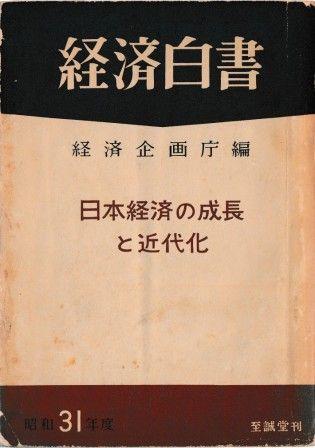 S31経済白書