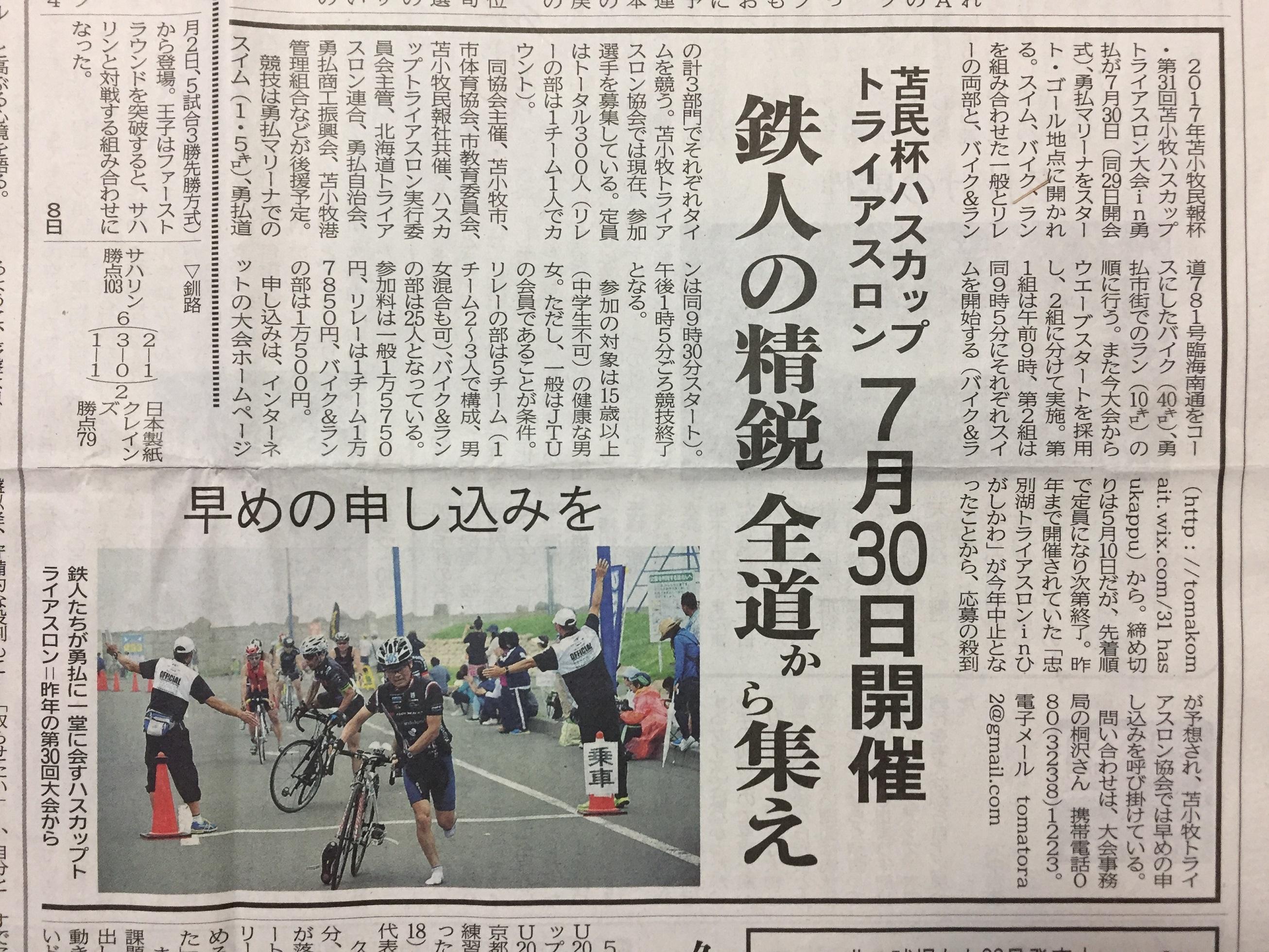 2017民報募集記事 サイズダウン