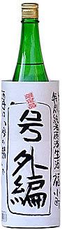福小町特別純米生原酒