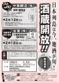sakagura2017_01.jpg