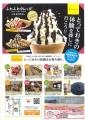 web-yorimichi04.jpg