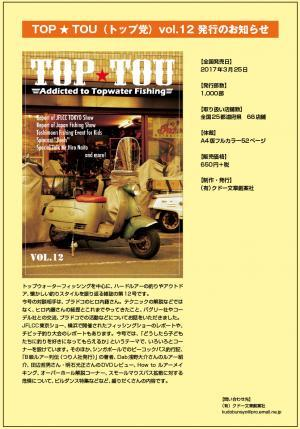 top12kokuchi_convert_20170319130235.jpg