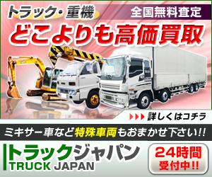 トラックジャパン