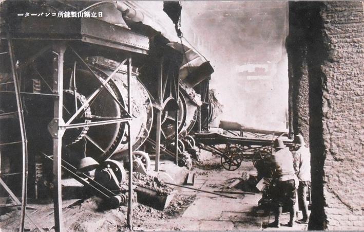 日立鉱山精錬所コンバーター