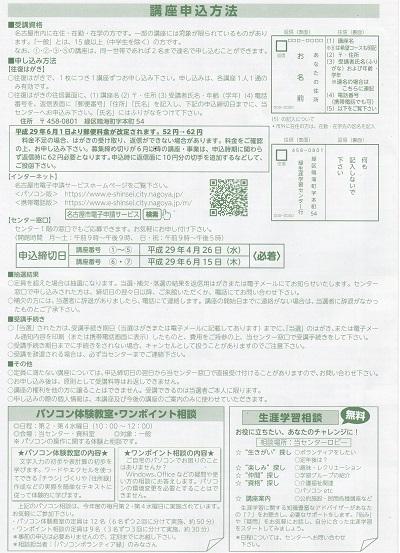 名古屋市緑生涯学習センター人権講座3