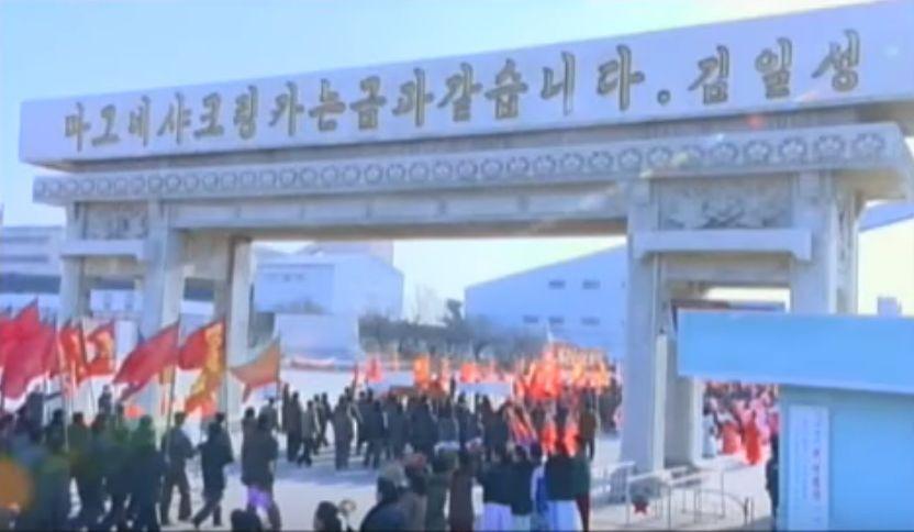北鮮 タンチョン地区の鉱山
