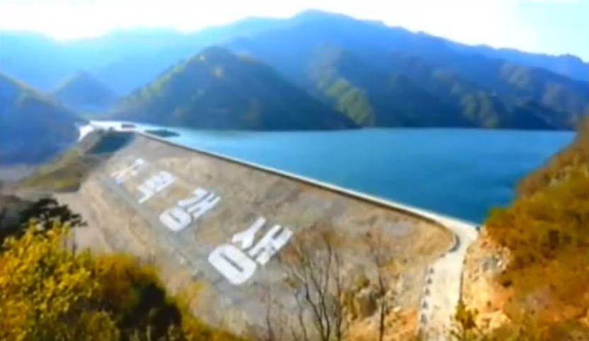 北鮮 ダム