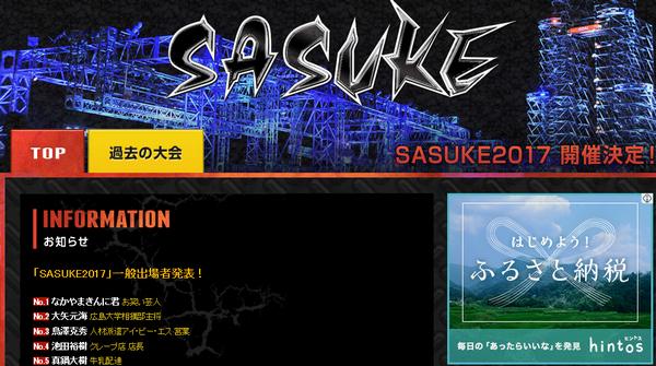 sasuke2017
