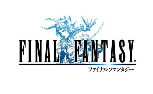 ファイナルファンタジー FF ファイファン FinalFantasy