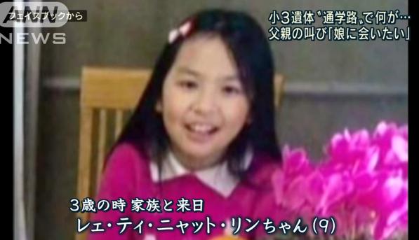 レェ・ティ・ニャット・リン ベトナム 女児 遺棄 事件