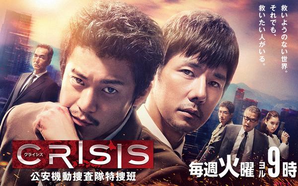 CRISIS考案機動捜査隊特捜班