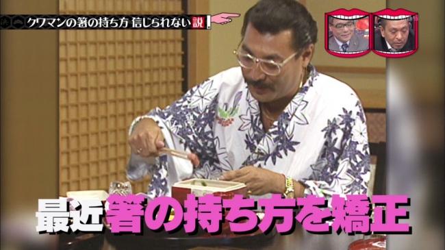 箸の持ち方 クワマン