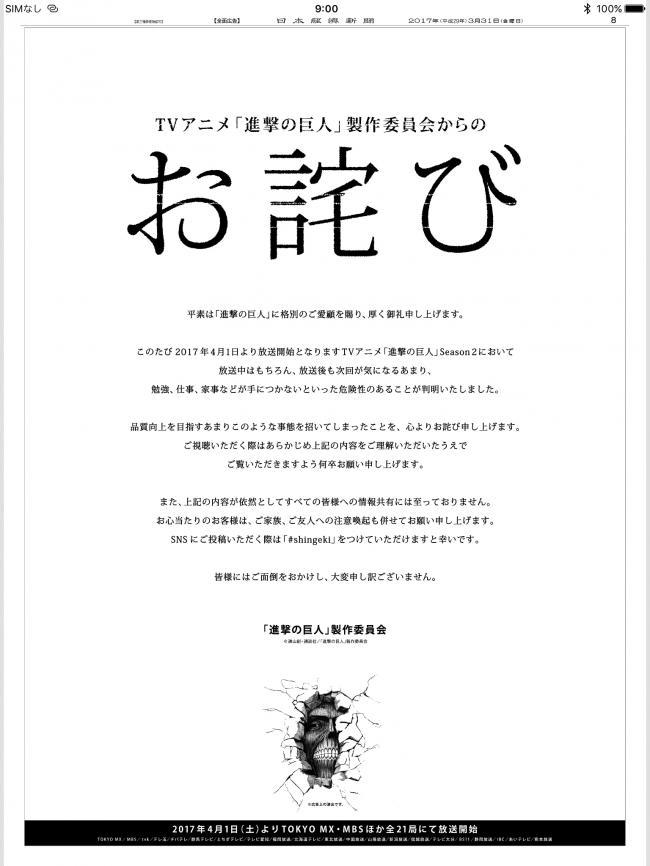 進撃の巨人 2期 お詫び 新聞