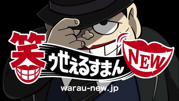 warau-new.jpg
