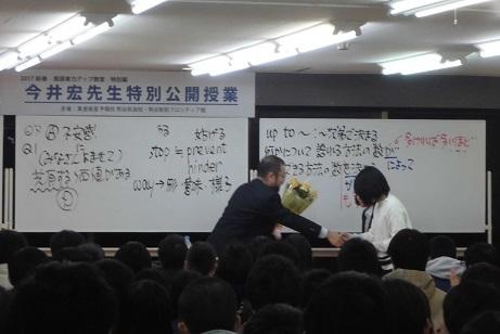 170212今井公開授業2