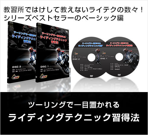 Riding DVD