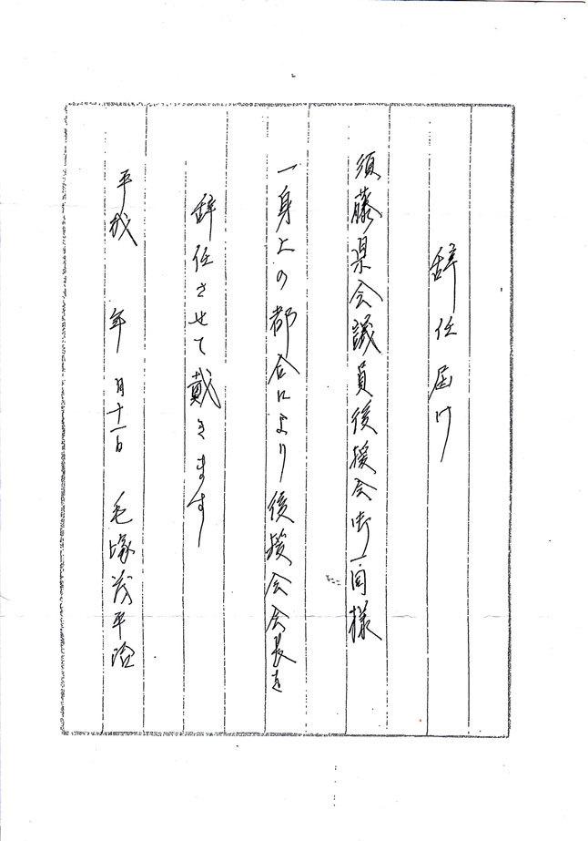 応援の手紙2