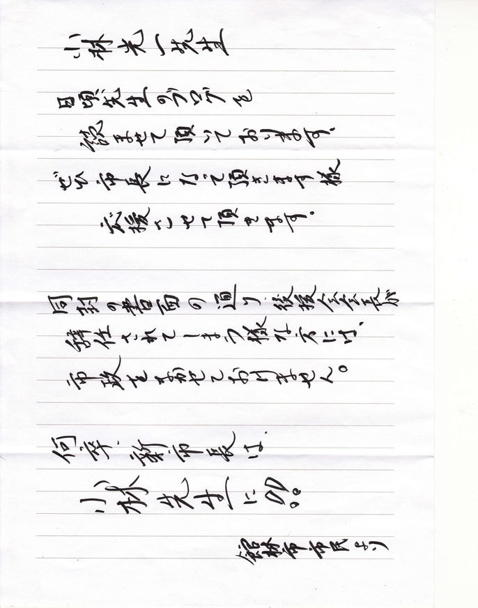 応援の手紙