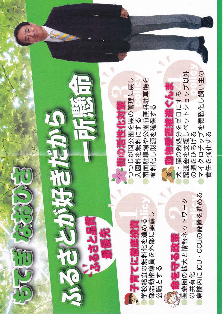 茂木選挙パンフ1