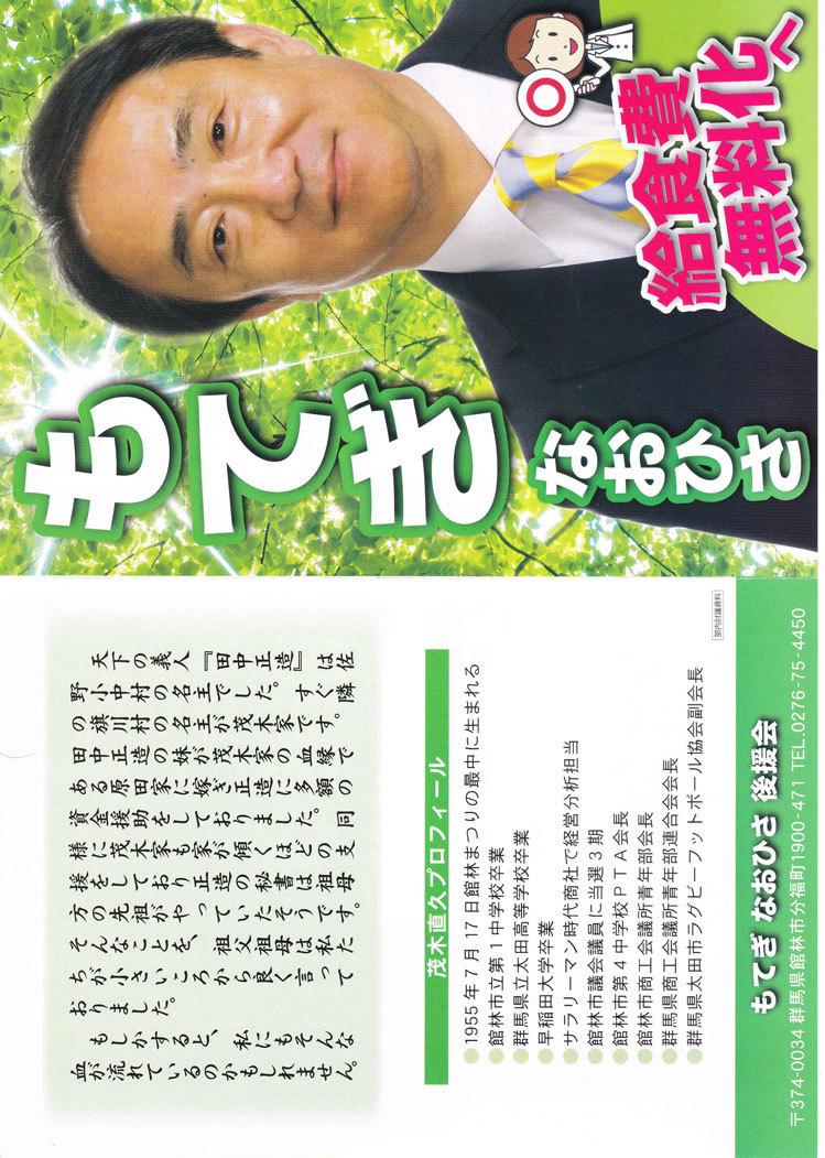 茂木選挙パンフ