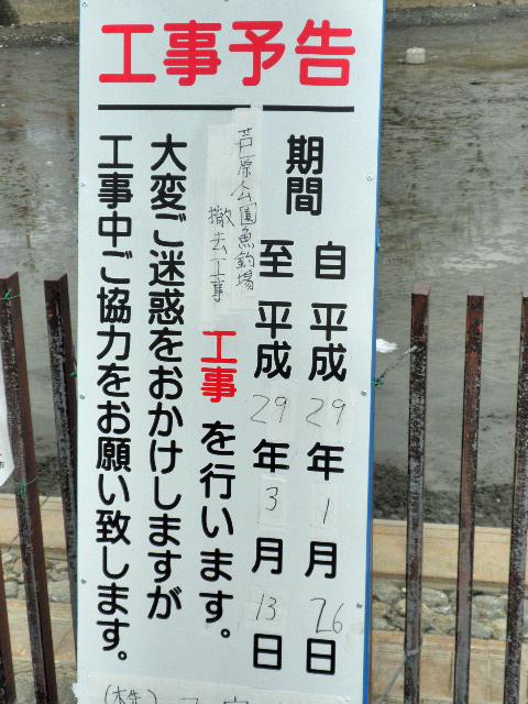 芦原公園釣り堀撤去1702 (3)