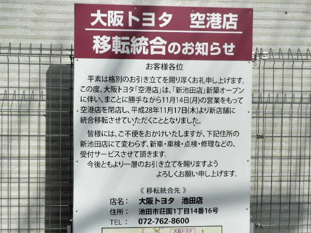 トヨタ空港店1702 (3)
