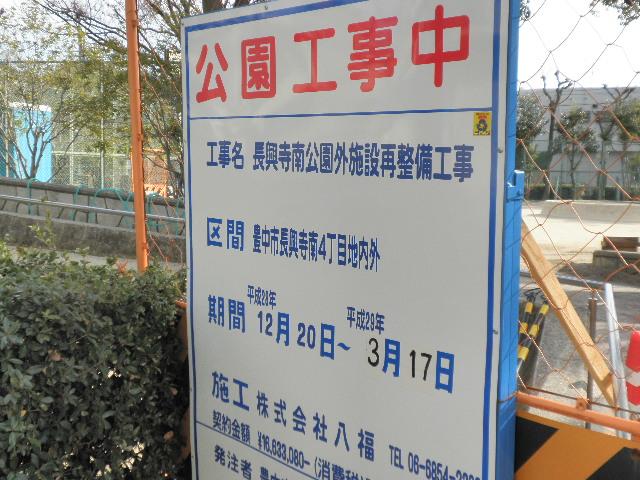 長興寺南公園17021