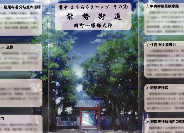 能勢街道すごろく3 (2)