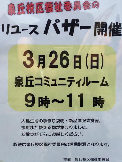 泉丘バザー1703